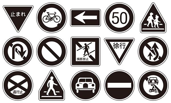 『交通標識』